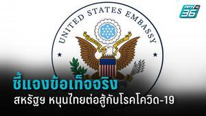 เอกสารข้อเท็จจริง: สหรัฐฯ สนับสนุนไทยในการต่อสู้กับโรคโควิด-19