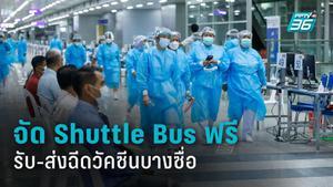 ขสมก.จัด Shuttle Bus ฟรี 3 เส้นทาง รับ-ส่งฉีดวัคซีนสถานีกลางบางซื่อ