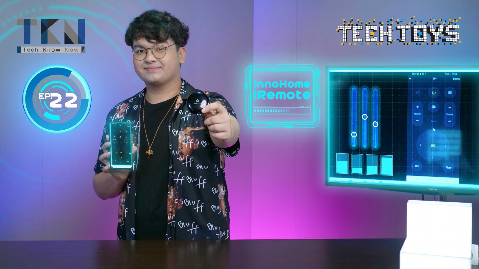 Tech Know Now EP.22 | InnoHome iRemote รีโมทอัจฉริยะ ควบคุมผ่าน WIFI  | PPTV HD 36