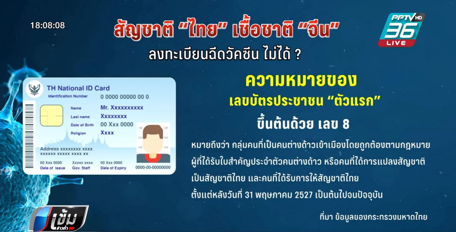 คนไทยเชื้อสายจีน ลงทะเบียนรับวัคซีนไม่ได้