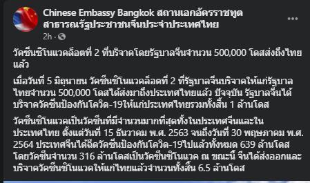 """ถึงไทยแล้ว วัคซีน """"ซิโนแวค"""" จีนมอบให้ 5 แสนโดส"""