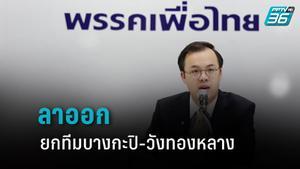 """""""ตรีรัตน์"""" ยกทีมบางกะปิ-วังทองหลาง ลาออกเพื่อไทย"""