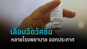 หลายโรงพยาบาล ประกาศ เลื่อนฉีดวัคซีนโควิด หลัง 7 มิ.ย. เหตุรอจัดสรรวัคซีนเพิ่ม