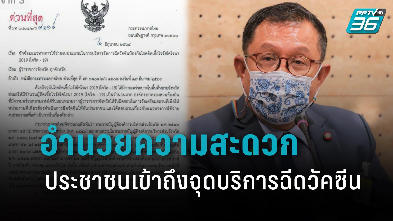 ภูมิใจไทย ขอบคุณ มหาดไทย อำนวยความสะดวกปชช. เข้าถึงจุดบริการฉีดวัคซีน