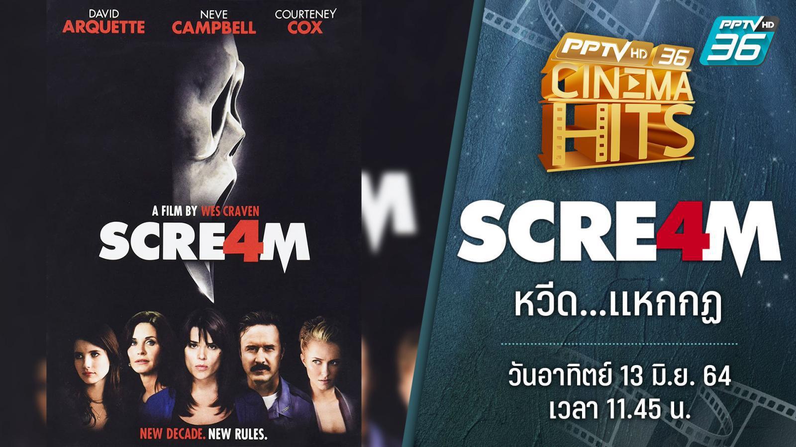 Scream 4 หวีดแหกกฏ