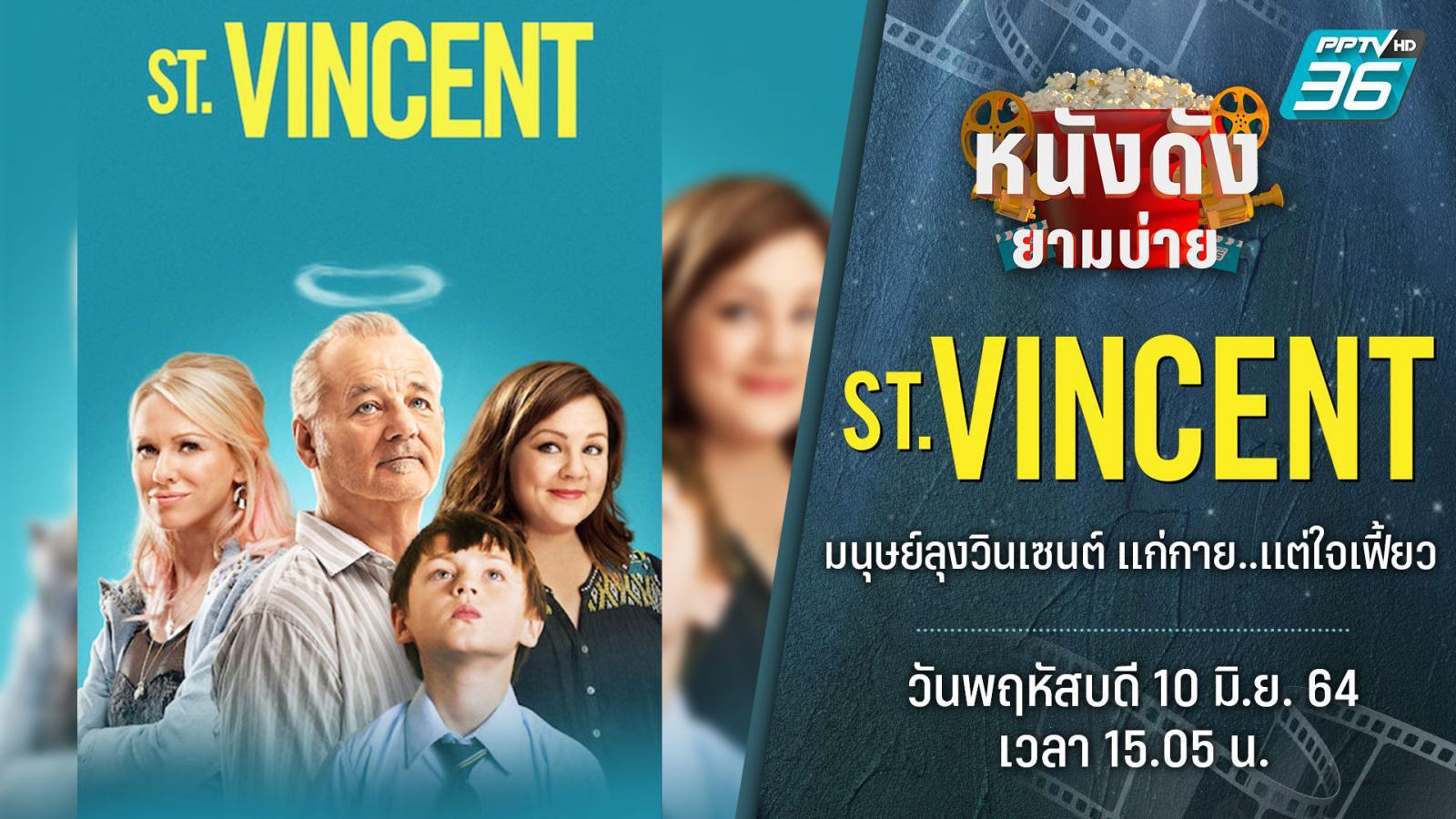 ST. Vincent มนุษย์ลุงวินเซนต์ แก่กาย...แต่ใจเฟี้ยว