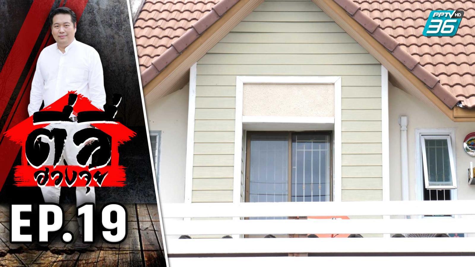 ตี่ลี่ฮวงจุ้ย EP.19| ตอน จัดบ้านผิด แย่ทั้งครอบครัว!  | PPTV HD 36