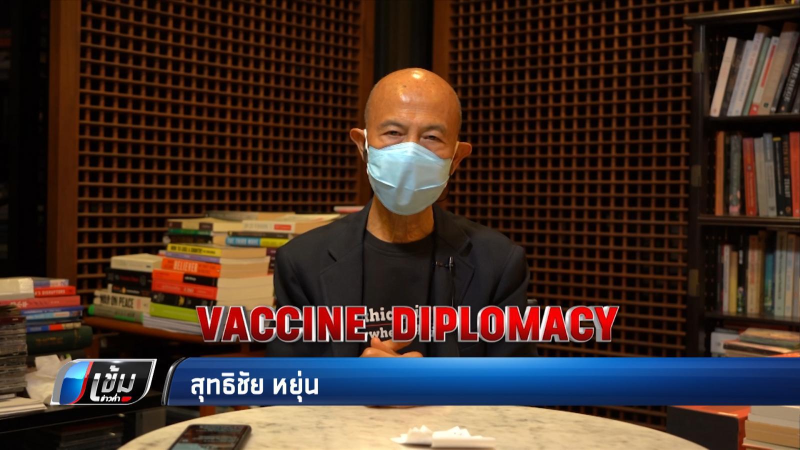 สุทธิชัย หยุ่น : การทูตวัคซีน มะกัน VS จีน