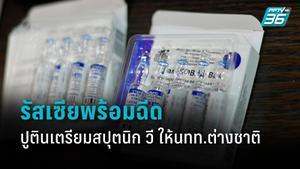ปูตินพร้อมฉีดวัคซีนโควิด สปุตนิก วี ให้ นทท.ต่างชาติที่เข้ารัสเซีย