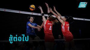ตบสาวไทย เร่งไม่ขึ้น แพ้ ตุรกี  1-3 ประเดิมสัปดาห์ที่ 3 เนชั่นส์ ลีก