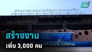 """""""เมืองการบิน"""" ช่วยสร้างงานเพิ่ม 3,000 คน"""