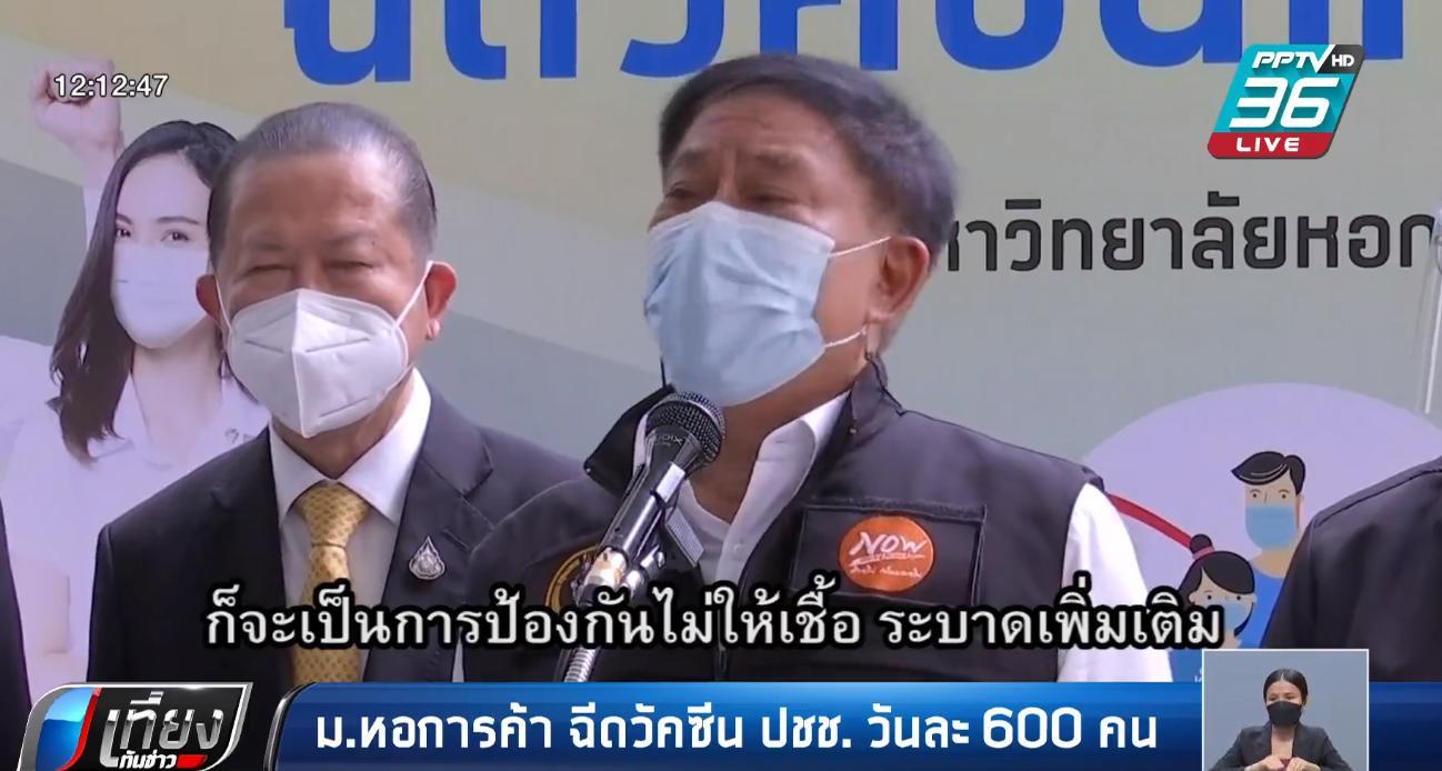 ม.หอการค้า ฉีดวัคซีน ปชช. วันละ 600 คน