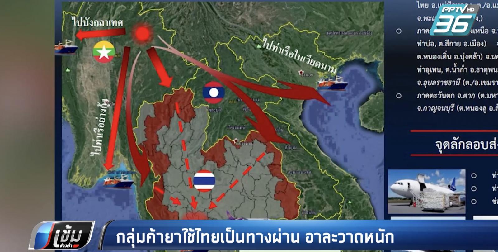 กลุ่มค้ายาใช้ไทยเป็นทางผ่าน อาละวาดหนัก