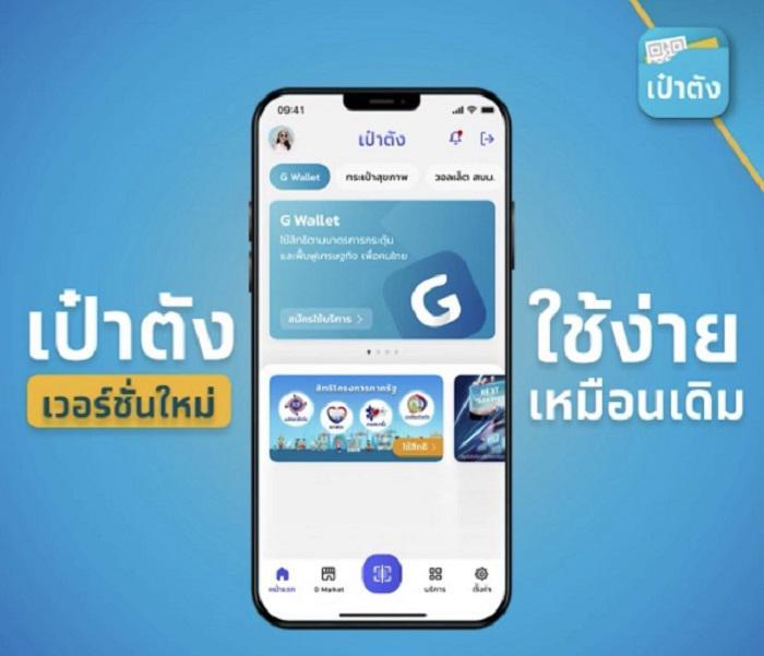 """กรุงไทย แจง """"แอปเป๋าตัง"""" เวอร์ชั่นใหม่ มีทางเลือกยินยอมเปิดเผยข้อมูล"""