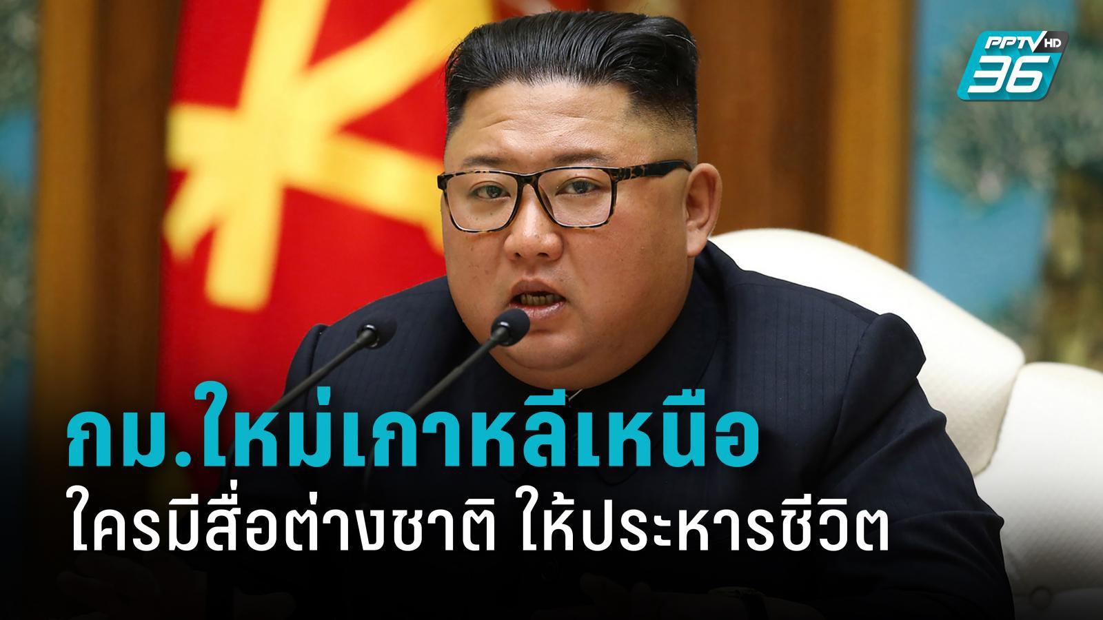 เกาหลีเหนือออกกฎหมายใหม่ ครอบครองสื่อต่างประเทศโทษถึงประหารชีวิต