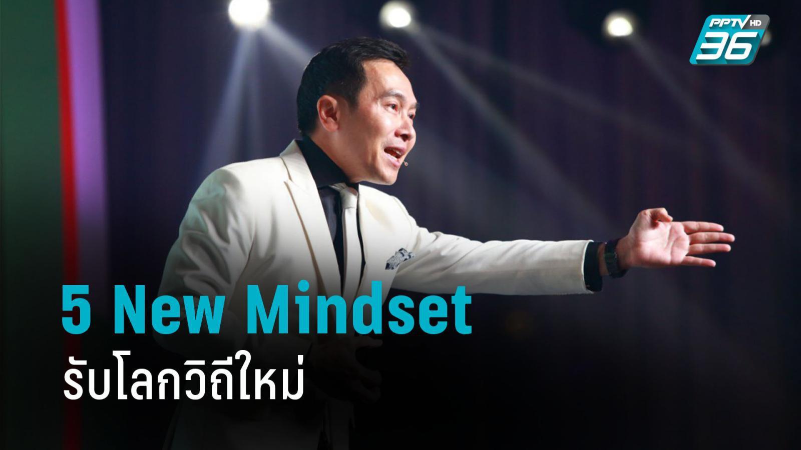 ถอดรหัส 5 New Mindset รับโลกวิถีใหม่