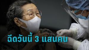 """สัปดาห์นี้ลงนาม เปิดสูตร 20 - 5 ซื้อวัคซีนไฟเซอร์ - จอห์นสันฯ """"อนุทิน"""" ปลื้มคิกออฟวันแรกฉีดแล้ว 3 แสน"""