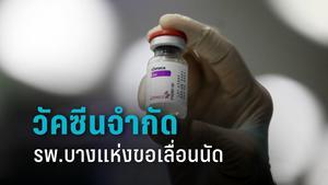 เช็กด่วน! รพ.ทยอยประกาศ พรุ่งนี้ 8 มิ.ย.ต้องเลื่อนฉีดวัคซีน เหตุวัคซีนจำกัด