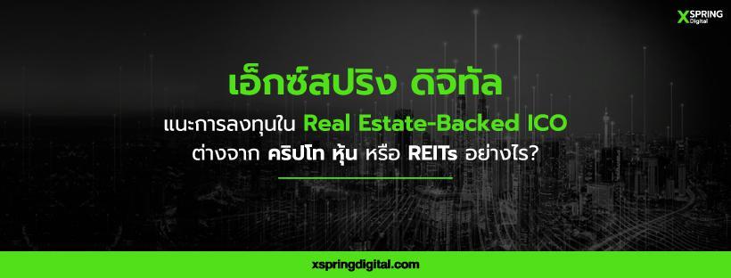 เอ็กซ์สปริง ดิจิทัล แนะการลงทุนใน Real Estate-Backed ICO คืออะไร ต่างจากคริปโท หุ้น หรือ REITs อย่างไร?