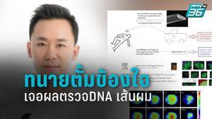 ทนายตั้มข้องใจใช้ซินโครตรอนตรวจ DNA เส้นผม