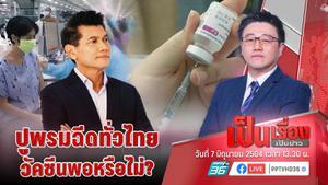 ปูพรมฉีดทั่วไทย วัคซีนพอหรือไม่?