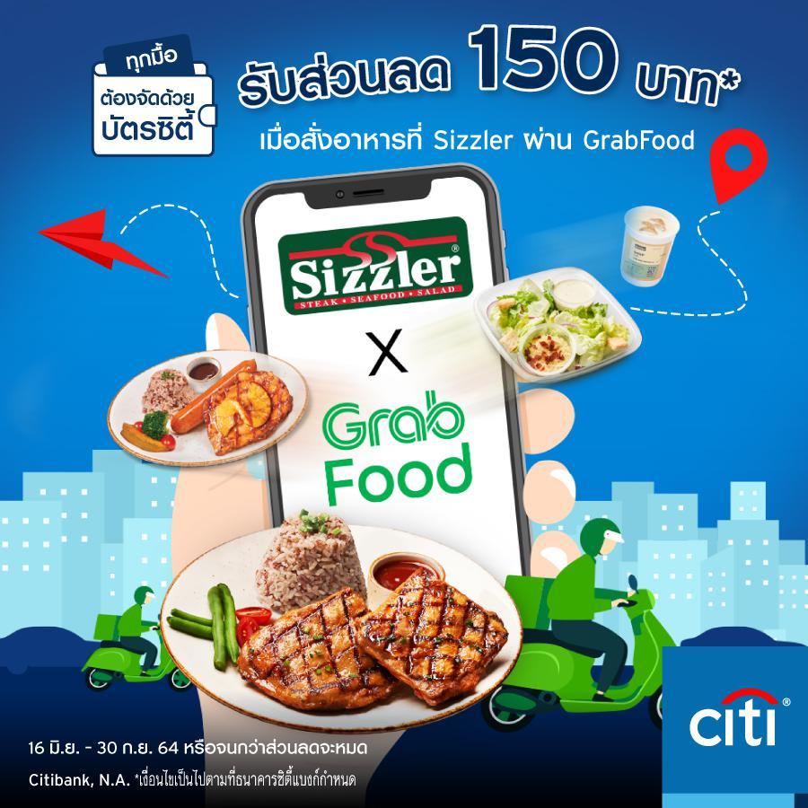 บัตรเครดิตซิตี้ จัดเต็มโปร GrabFood ให้สายกินอร่อยได้ทุกวัน พร้อมดีลสุดปัง
