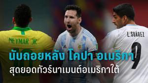 นับถอยหลังฟุตบอล โคปา อเมริกา 2021 สุดยอดทัวร์นาเมนต์อเมริกาใต้