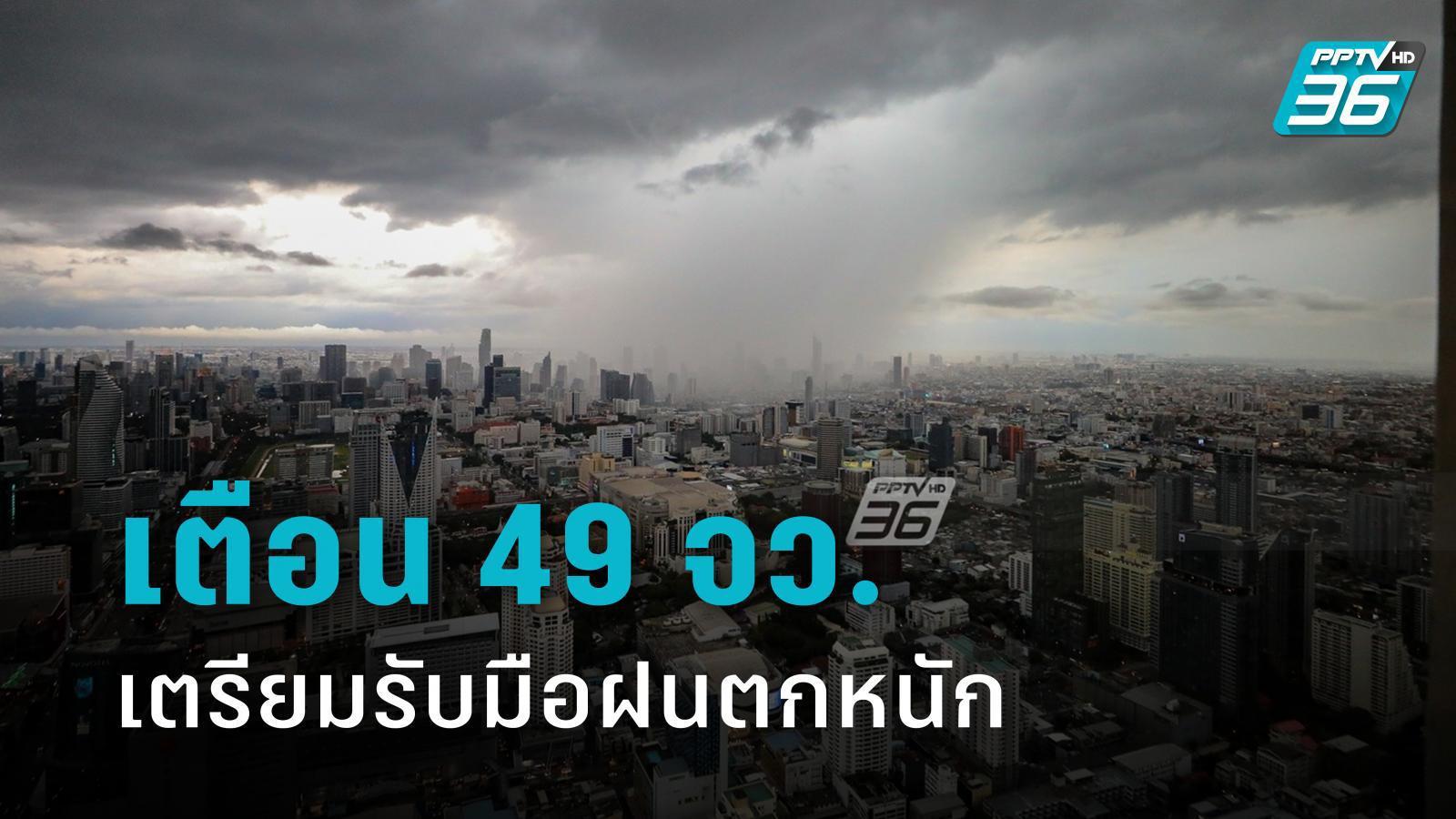 เตือน 49 จังหวัด รับมือฝนตกหนัก ใต้ทะเลคลื่นสูง  กทม.ฟ้าคะนอง 30%