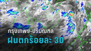 อุตุฯ เผย กรุงเทพฯ-ปริมณฑล มีฝนฟ้าคะนองร้อยละ 30 ของพื้นที่