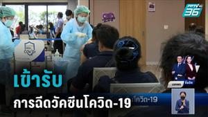 ผู้ประกันตนม.33 เข้ารับการฉีดวัคซีนโควิด-19