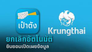 """""""กรุงไทย"""" ยอมถอย ยกเลิกเปิดเผยข้อมูลส่วนบุคคล """"แอปฯเป๋าตัง"""""""