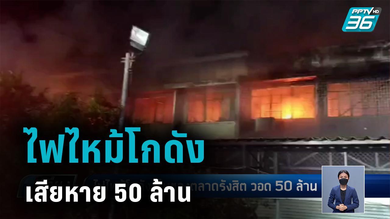 ไฟไหม้โกดังเก็บของตลาดรังสิต วอด 50 ล้าน