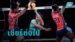 ตบสาวไทย แพ้  โดมินิกัน จบสัปดาห์ที่ 3 ศึกเนชั่นส์ ลีก