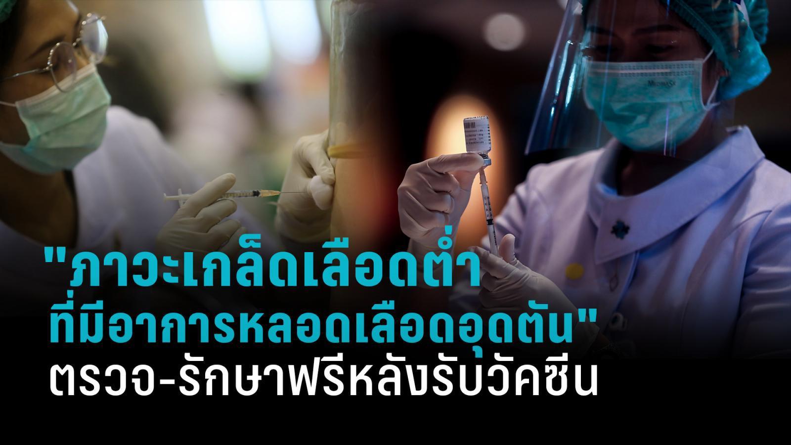 สปสช.เพิ่มสิทธิตรวจ-รักษาภาวะเกล็ดเลือดต่ำที่มีอาการหลอดเลือดอุดตัน หลังได้รับวัคซีนโควิด-19