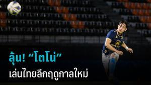 """ลุ้น! """"โตโน่ ภาคิน"""" เล่นไทยลีก ราชบุรี เล็งใส่ชื่อลุยฤดูกาลหน้า"""