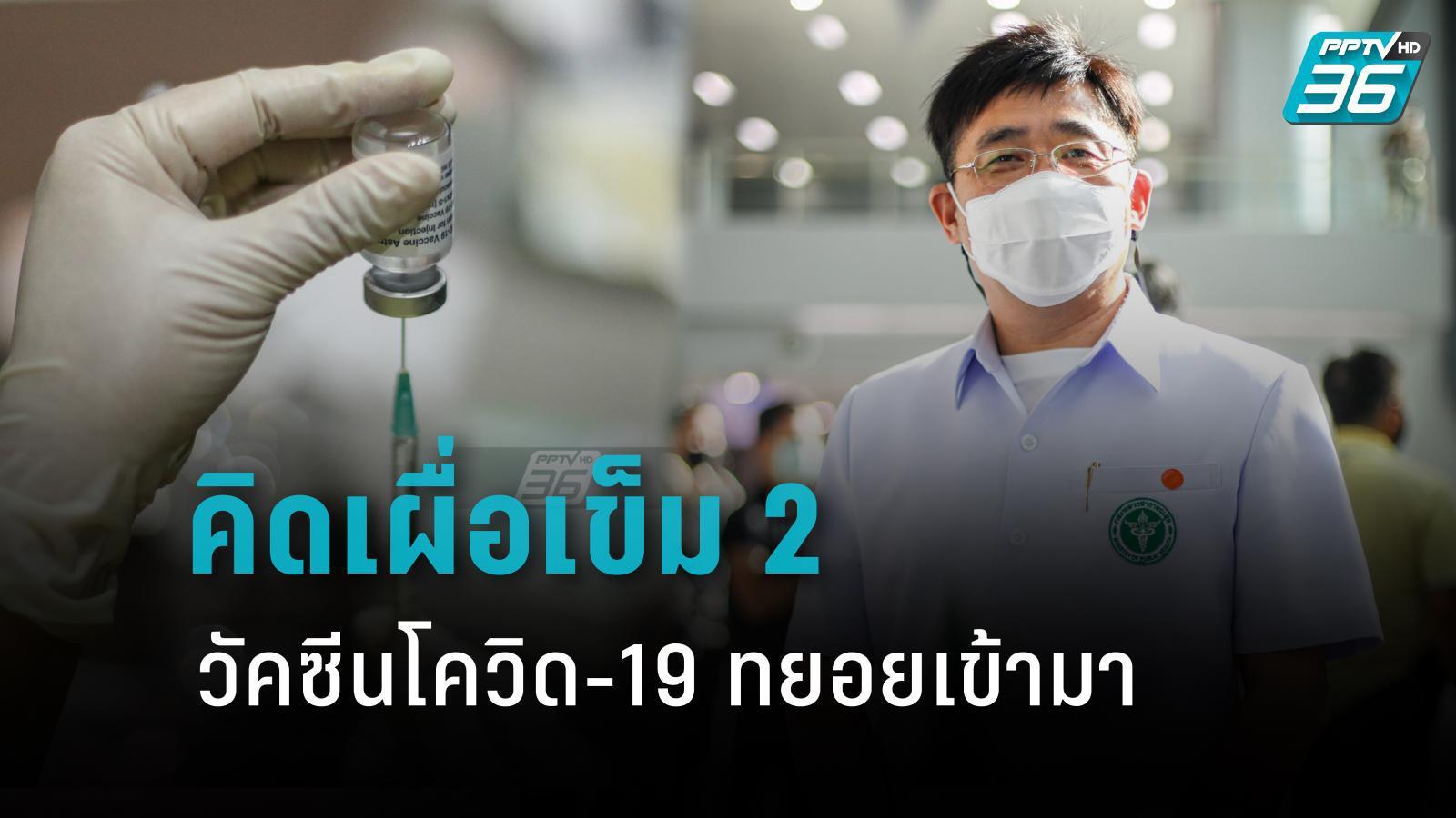 สธ.แจง 2 สาเหตุ แผนบริหารวัคซีนอย่างจำกัด