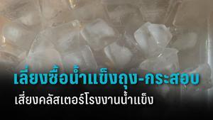 กรมอนามัย แนะ เลี่ยงน้ำแข็ง ถุง กระสอบ ใช้น้ำแข็งหลอดถุงปิดสนิทแทน
