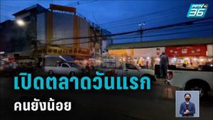 เปิดตลาดเทศบาลนนทบุรีวันแรกคนยังน้อย