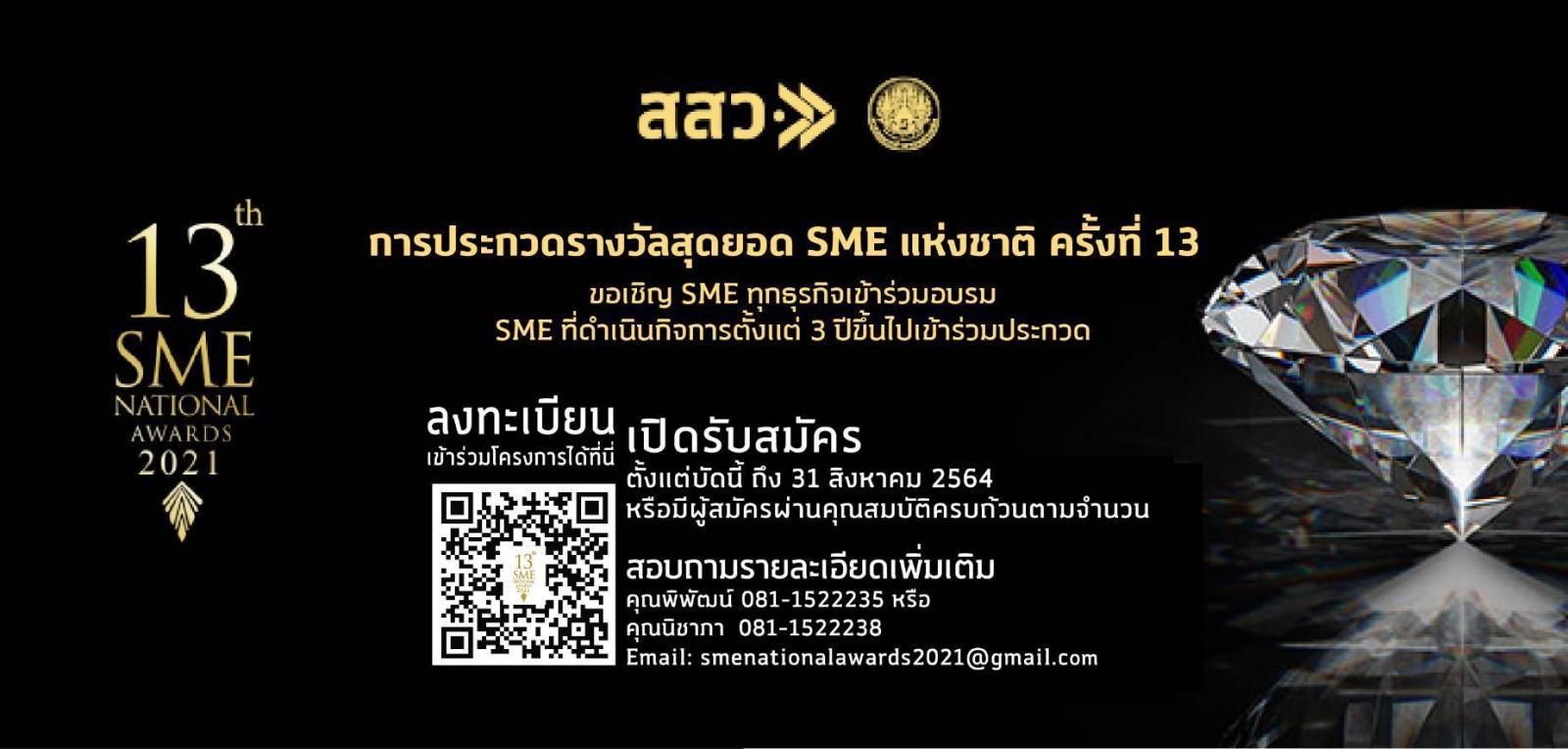 สสว. ชวนผู้ประกอบการ ประกวดสุดยอด SME แห่งชาติครั้งที่ 13