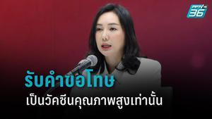 เพื่อไทย จี้ รัฐบาล ตอบสังคม สาเหตุเลื่อนฉีดวัคซีน