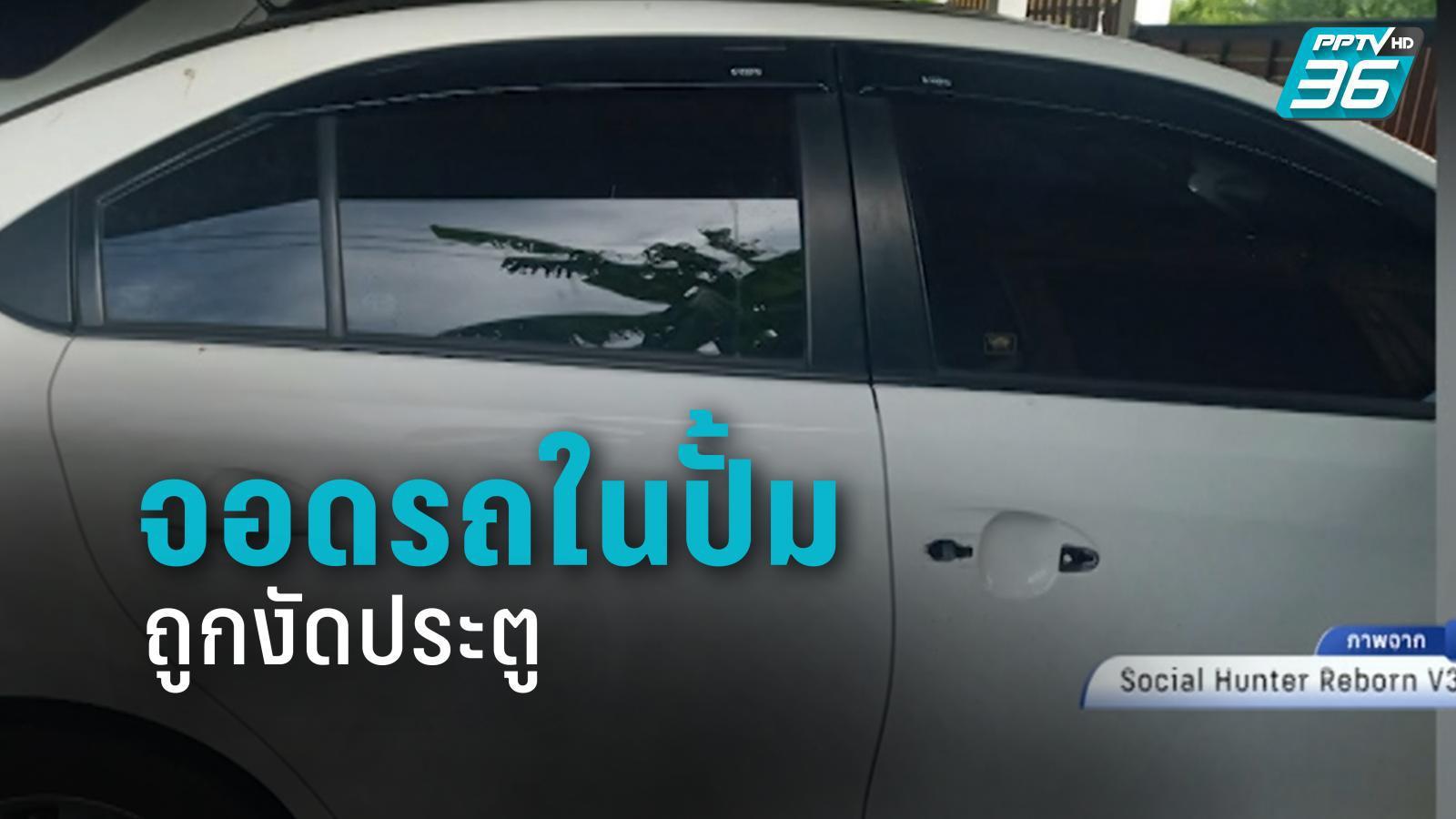 จอดรถในปั้มน้ำมัน ถูกโจรงัดประตูหวังขโมยรถ