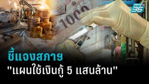 เปิดแผน กู้เงิน พ.ร.ก.กู้เงิน 5 แสนล้านบาท