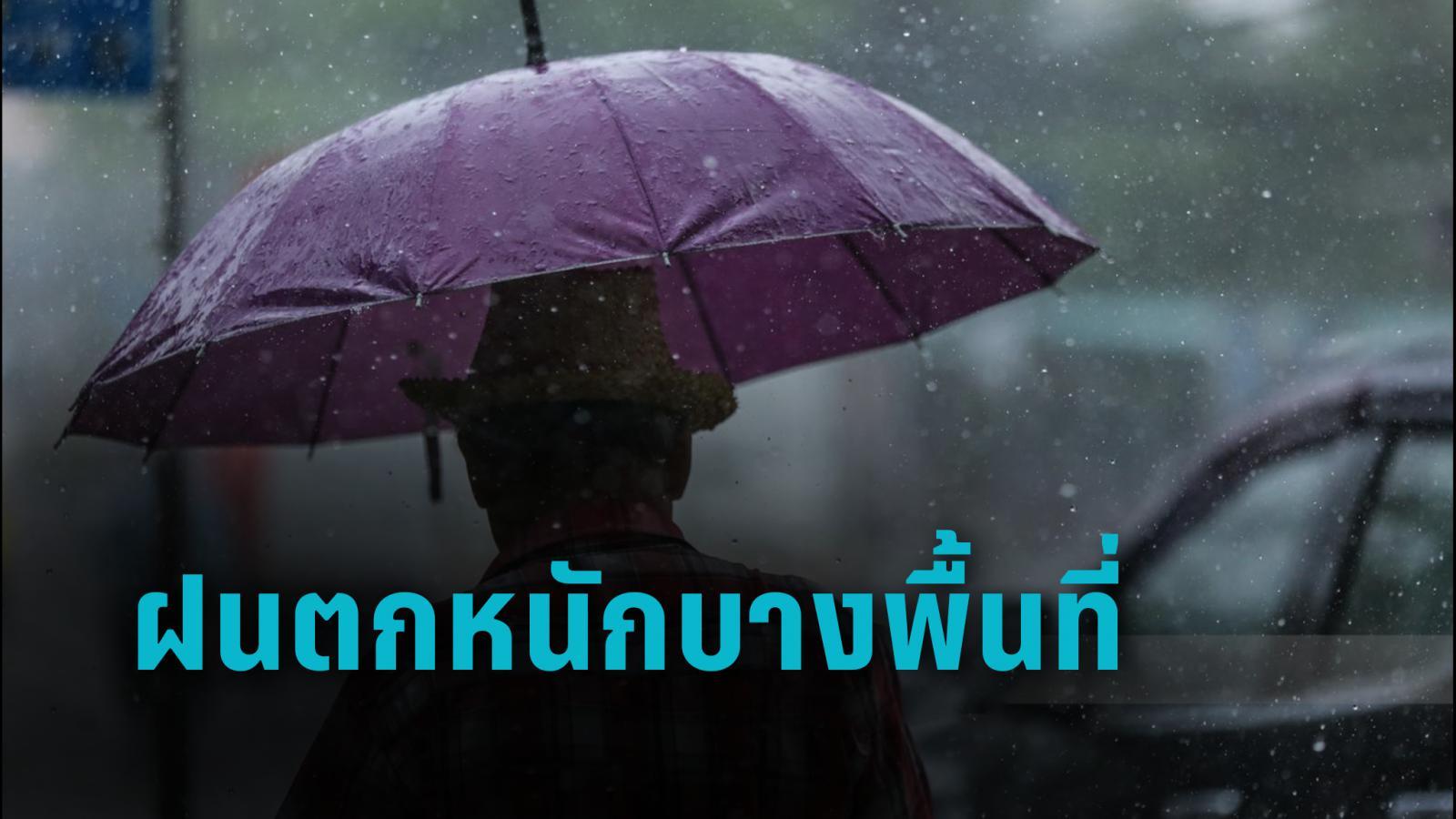 อุตุฯ เตือนระวังฝนตกหนัก-ลมกระโชกแรงทั่วไทย