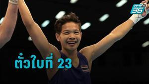 """""""จุฑามาศ"""" คว้าตั๋วโอลิมปิกไทยที่ 23 จากมวยสากลหญิง"""