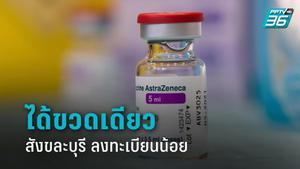 ผู้ว่าฯ เมืองกาญจน์ แจงเหตุสังขละบุรี ได้วัคซีน 10 โดส เหตุคนลงทะเบียนน้อย
