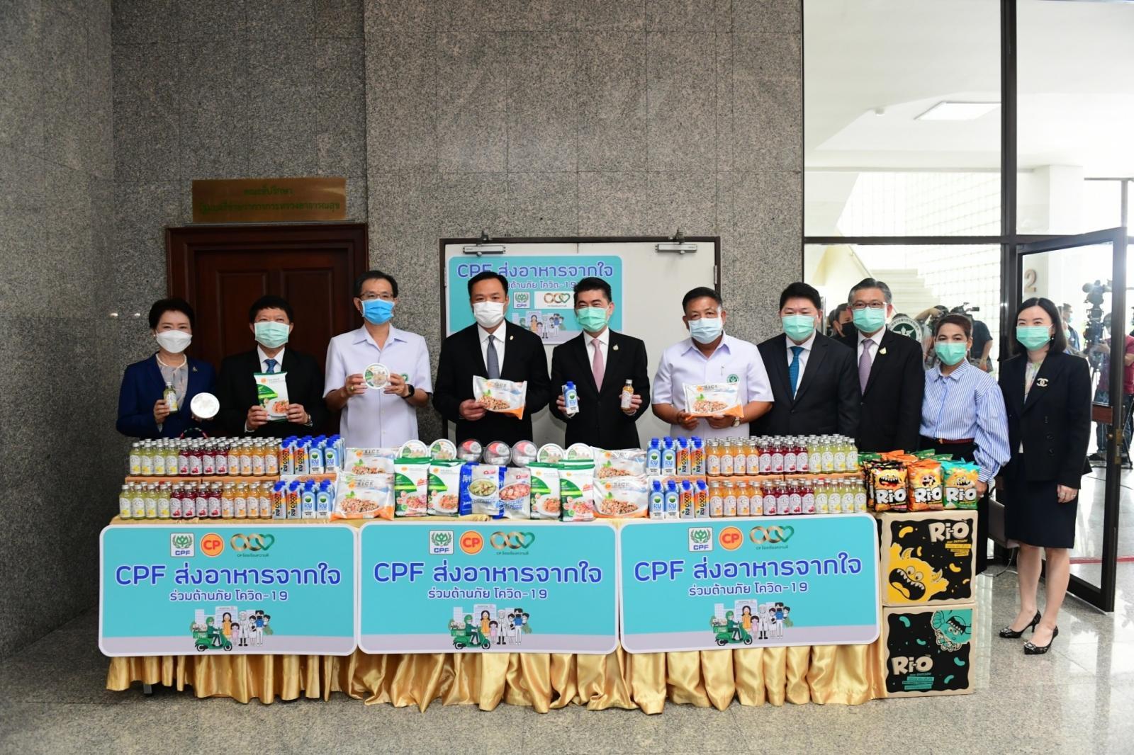 ซีพี-ซีพีเอฟ ช่วยชาติ! ส่งอาหารจากใจ หนุน ก.สาธารณสุข ร่วมสร้างภูมิคุ้มกันหมู่ให้ประเทศ