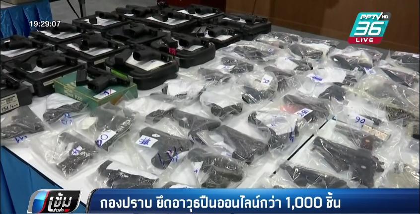 กองปราบฯ ยึดอาวุธปืนกว่า 1,000 ชิ้น เครือข่ายค้าอาวุธปืนออนไลน์