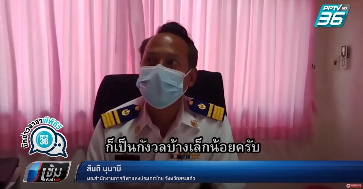 """ขยาย """"รพ.สนามสระแก้ว"""" รับคนไทยจากกัมพูชา"""
