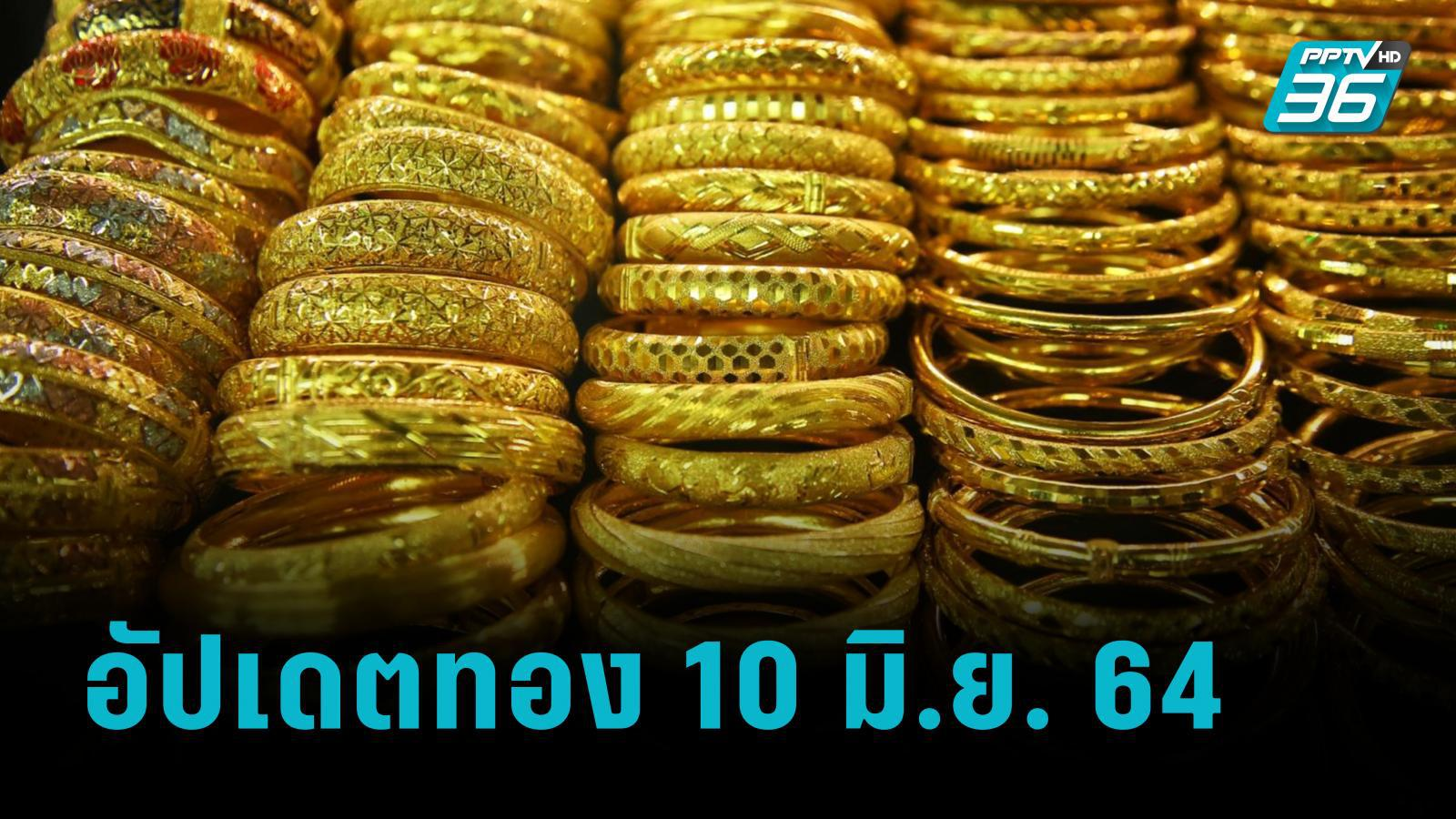 ราคาทองวันนี้ – 10 มิ.ย. 64 ปรับราคา 2 ครั้ง ลดลงอีก 50 บาท