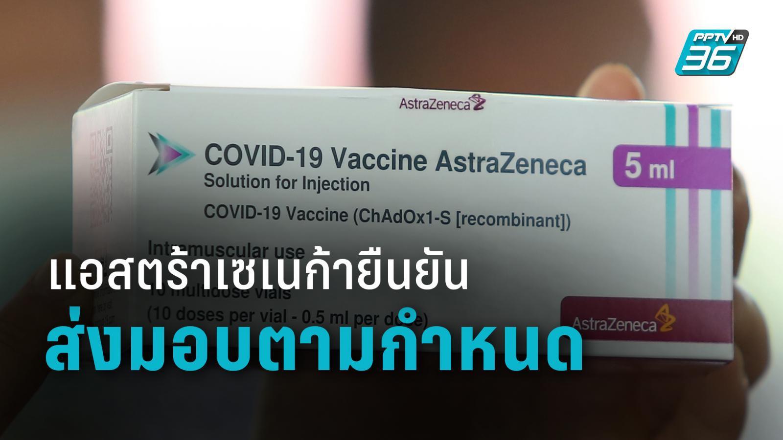 แอสตร้าเซเนก้า ยืนยัน ยังส่งมอบวัคซีนโควิด-19 ตามแผนที่กำหนด